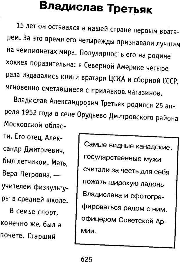 DJVU. Почерк и характер. Соломевич В. И. Страница 640. Читать онлайн