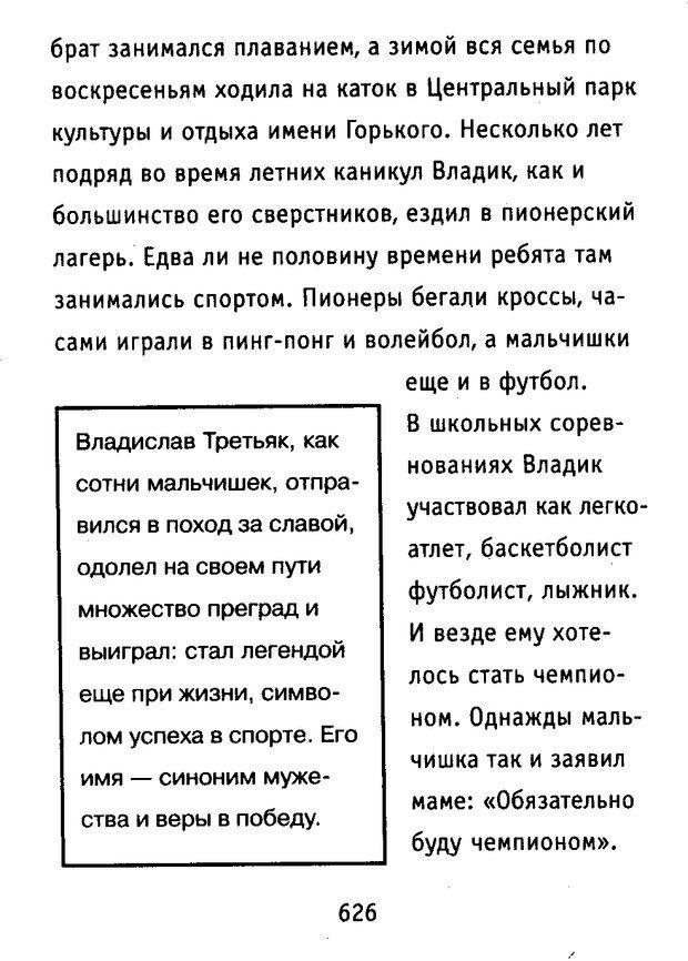 DJVU. Почерк и характер. Соломевич В. И. Страница 641. Читать онлайн