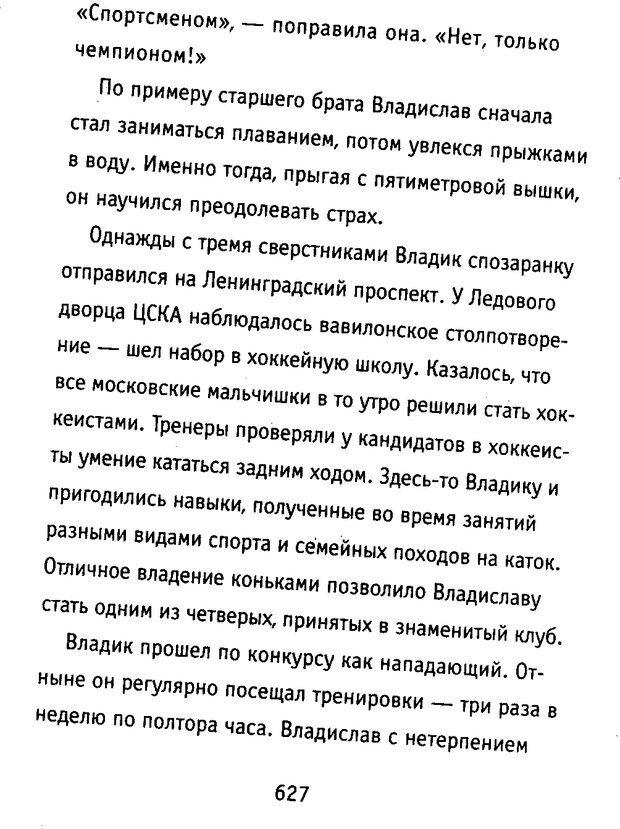 DJVU. Почерк и характер. Соломевич В. И. Страница 642. Читать онлайн