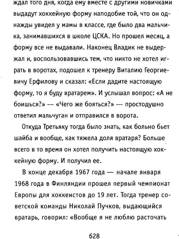 DJVU. Почерк и характер. Соломевич В. И. Страница 643. Читать онлайн
