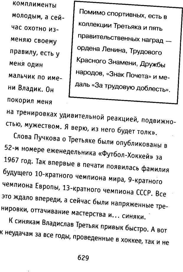 DJVU. Почерк и характер. Соломевич В. И. Страница 644. Читать онлайн
