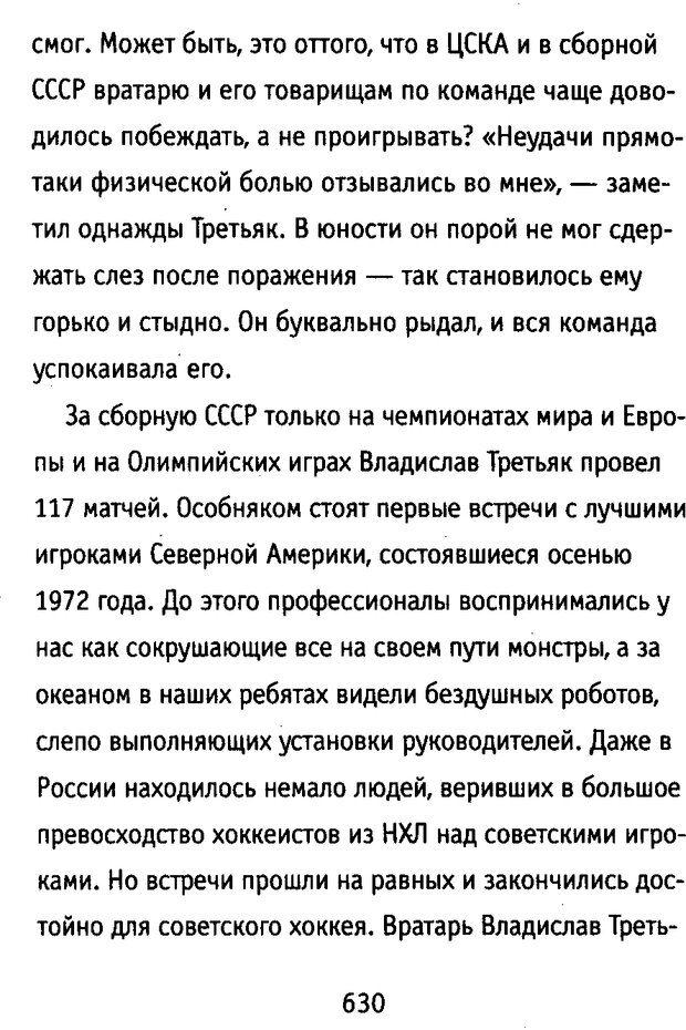 DJVU. Почерк и характер. Соломевич В. И. Страница 645. Читать онлайн