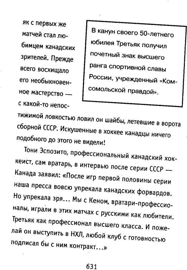 DJVU. Почерк и характер. Соломевич В. И. Страница 646. Читать онлайн