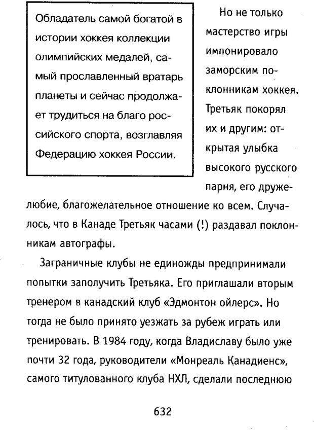 DJVU. Почерк и характер. Соломевич В. И. Страница 647. Читать онлайн