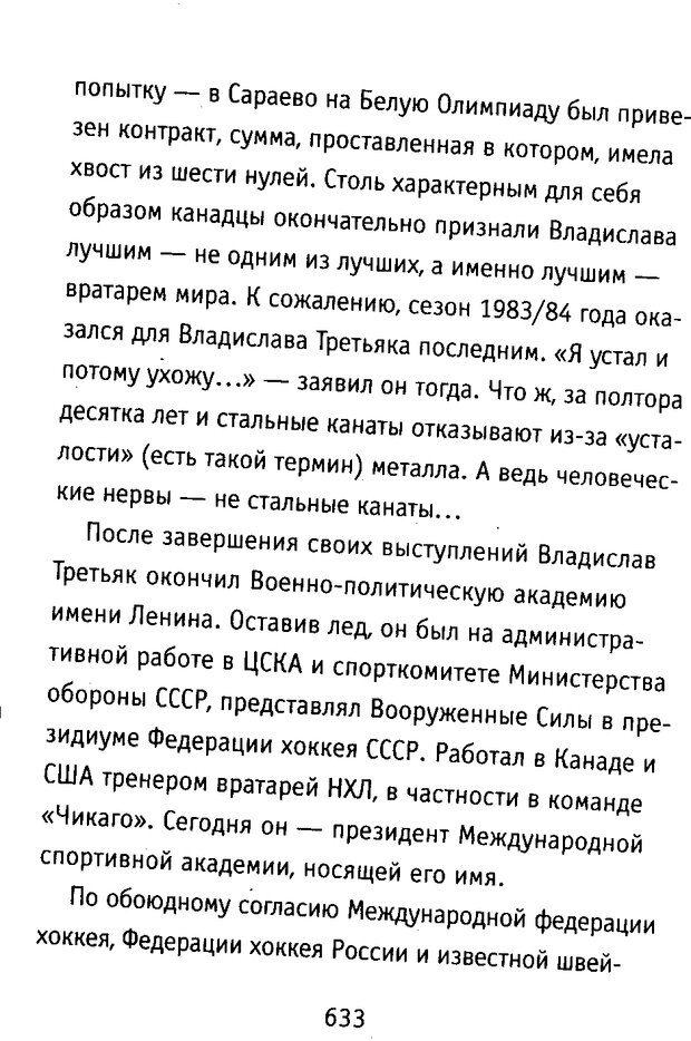 DJVU. Почерк и характер. Соломевич В. И. Страница 648. Читать онлайн