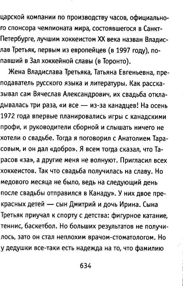 DJVU. Почерк и характер. Соломевич В. И. Страница 649. Читать онлайн