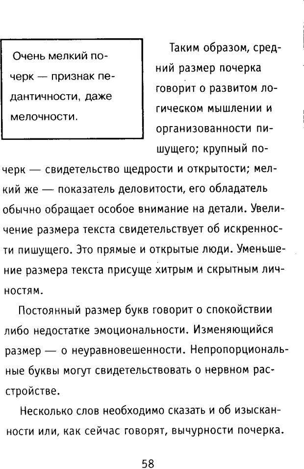 DJVU. Почерк и характер. Соломевич В. И. Страница 65. Читать онлайн