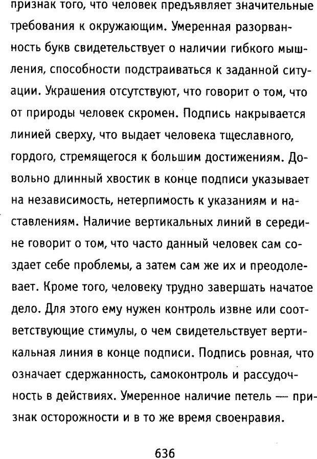 DJVU. Почерк и характер. Соломевич В. И. Страница 651. Читать онлайн