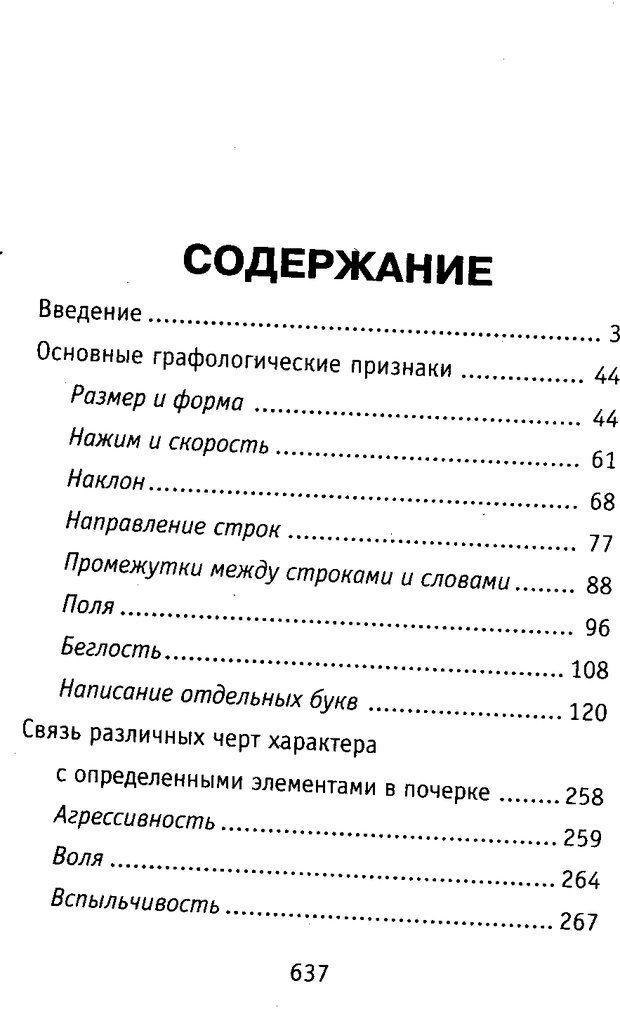 DJVU. Почерк и характер. Соломевич В. И. Страница 652. Читать онлайн