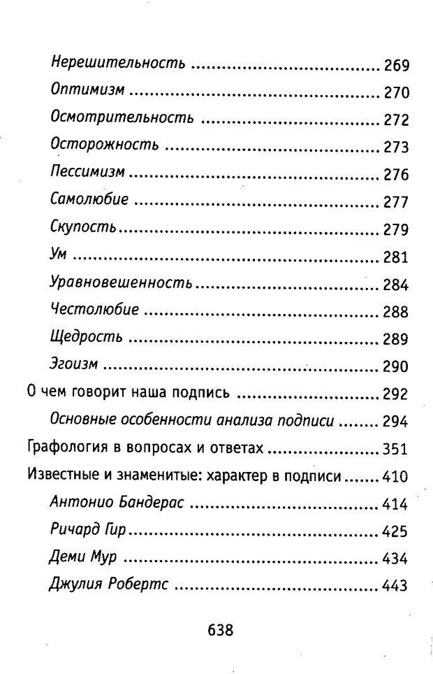DJVU. Почерк и характер. Соломевич В. И. Страница 653. Читать онлайн