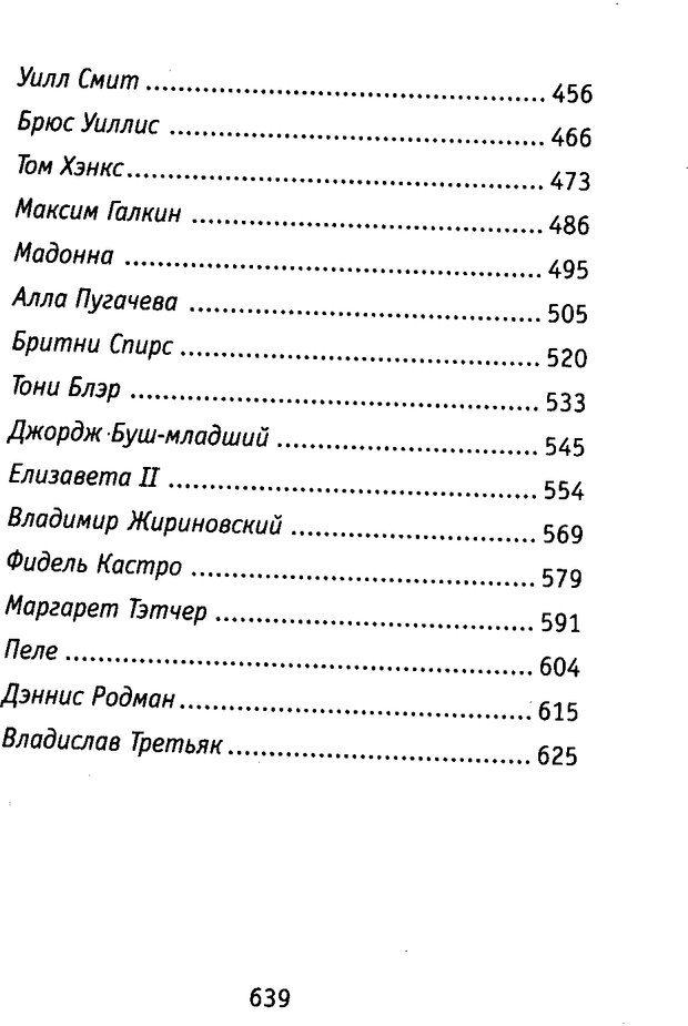 DJVU. Почерк и характер. Соломевич В. И. Страница 654. Читать онлайн