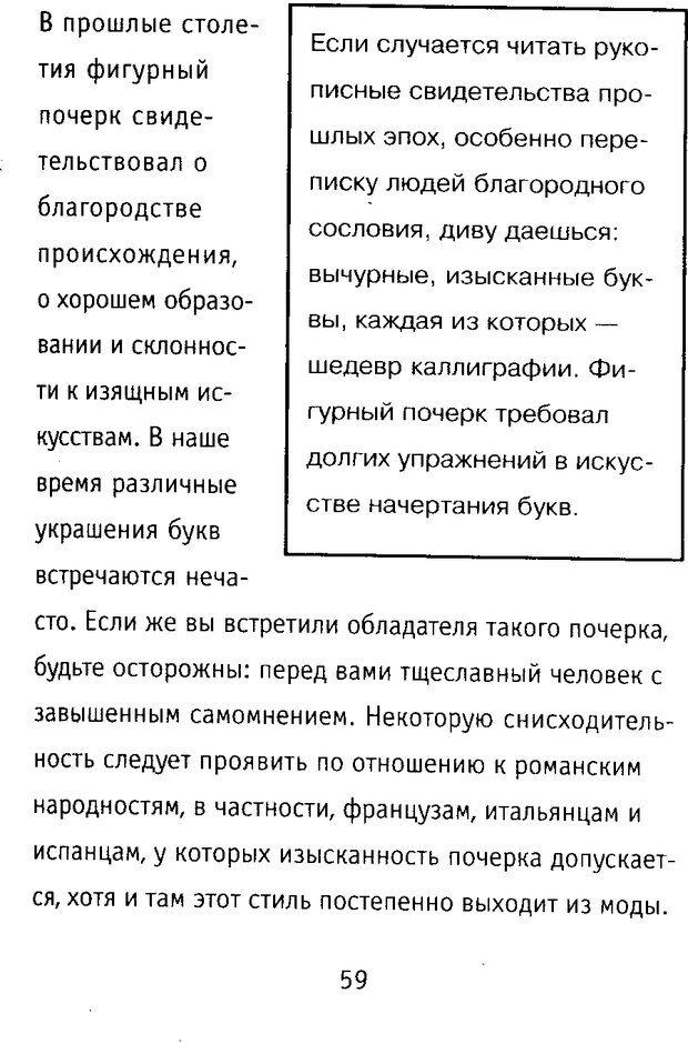 DJVU. Почерк и характер. Соломевич В. И. Страница 66. Читать онлайн