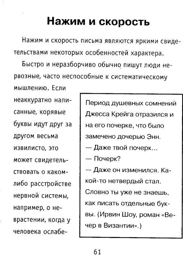 DJVU. Почерк и характер. Соломевич В. И. Страница 68. Читать онлайн