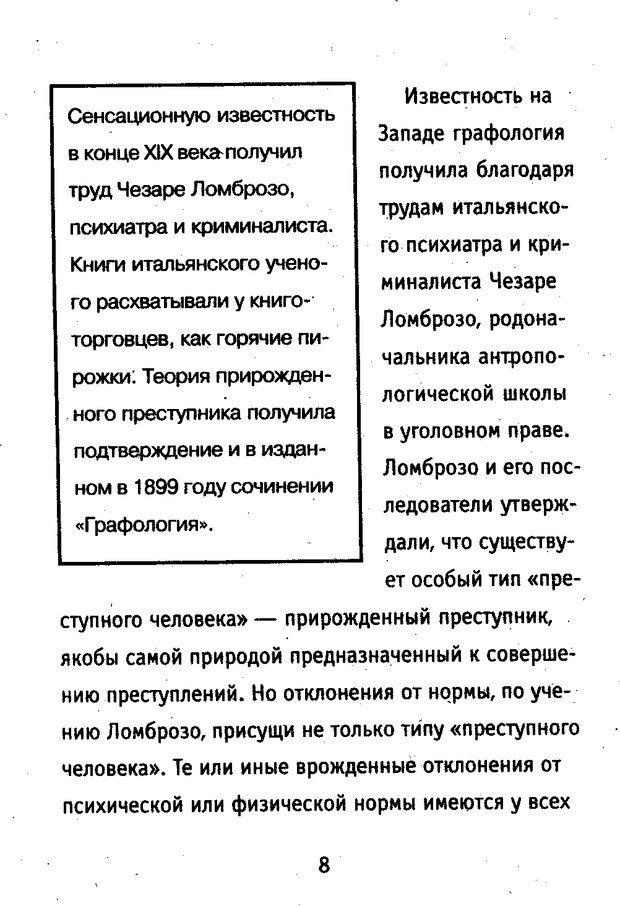 DJVU. Почерк и характер. Соломевич В. И. Страница 7. Читать онлайн