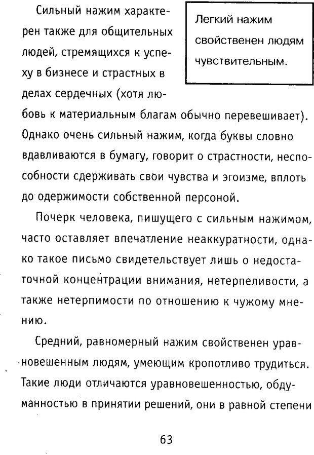 DJVU. Почерк и характер. Соломевич В. И. Страница 70. Читать онлайн