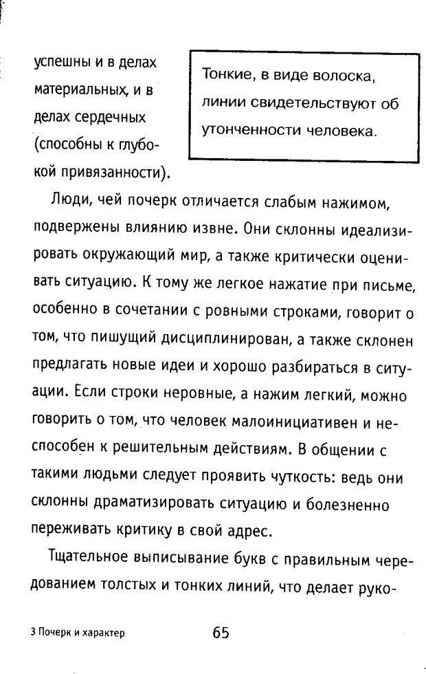 DJVU. Почерк и характер. Соломевич В. И. Страница 72. Читать онлайн