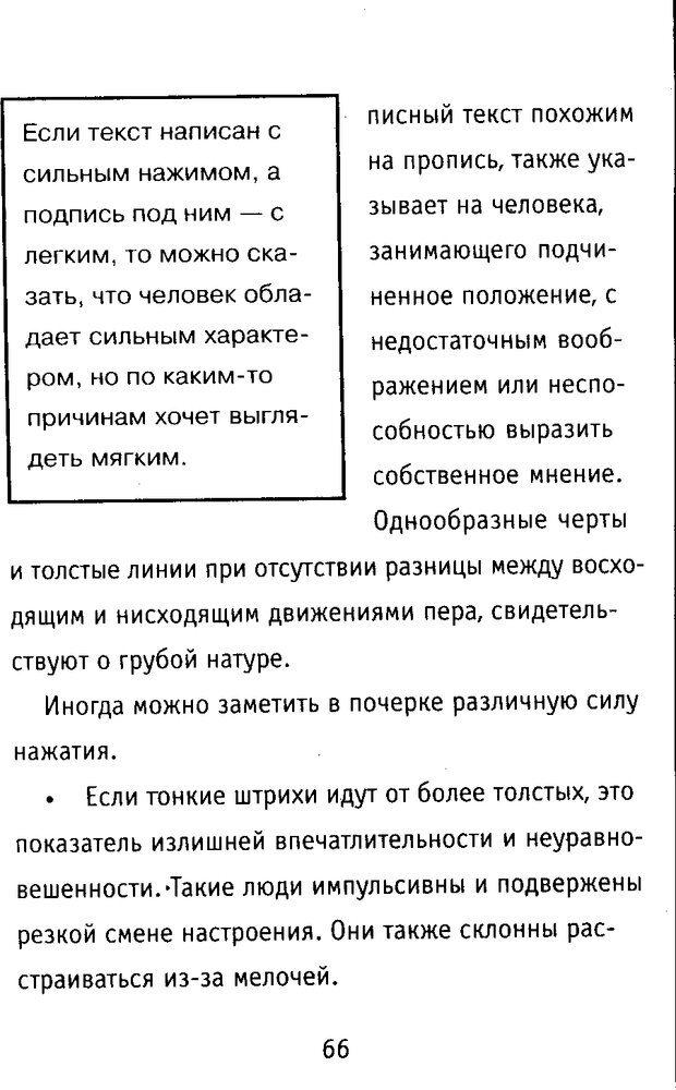 DJVU. Почерк и характер. Соломевич В. И. Страница 73. Читать онлайн