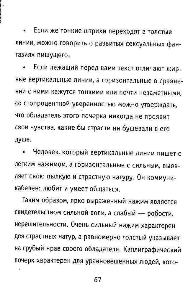 DJVU. Почерк и характер. Соломевич В. И. Страница 74. Читать онлайн
