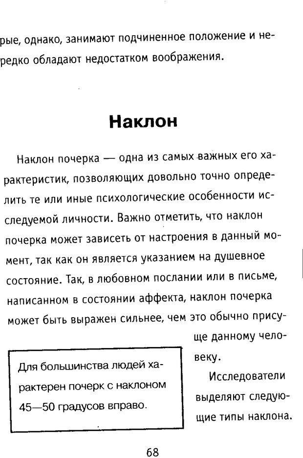 DJVU. Почерк и характер. Соломевич В. И. Страница 75. Читать онлайн
