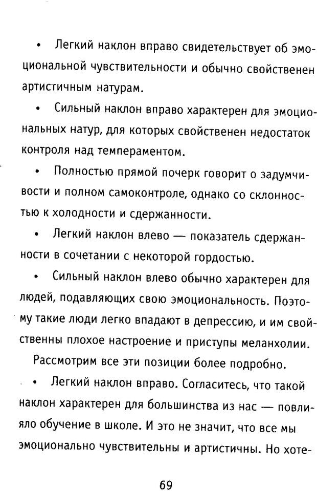 DJVU. Почерк и характер. Соломевич В. И. Страница 76. Читать онлайн