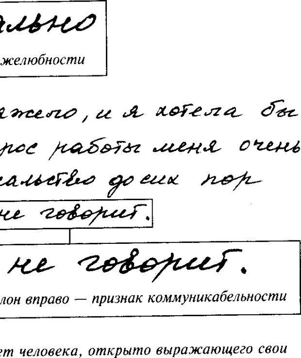 DJVU. Почерк и характер. Соломевич В. И. Страница 78. Читать онлайн