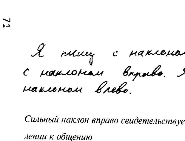 DJVU. Почерк и характер. Соломевич В. И. Страница 79. Читать онлайн