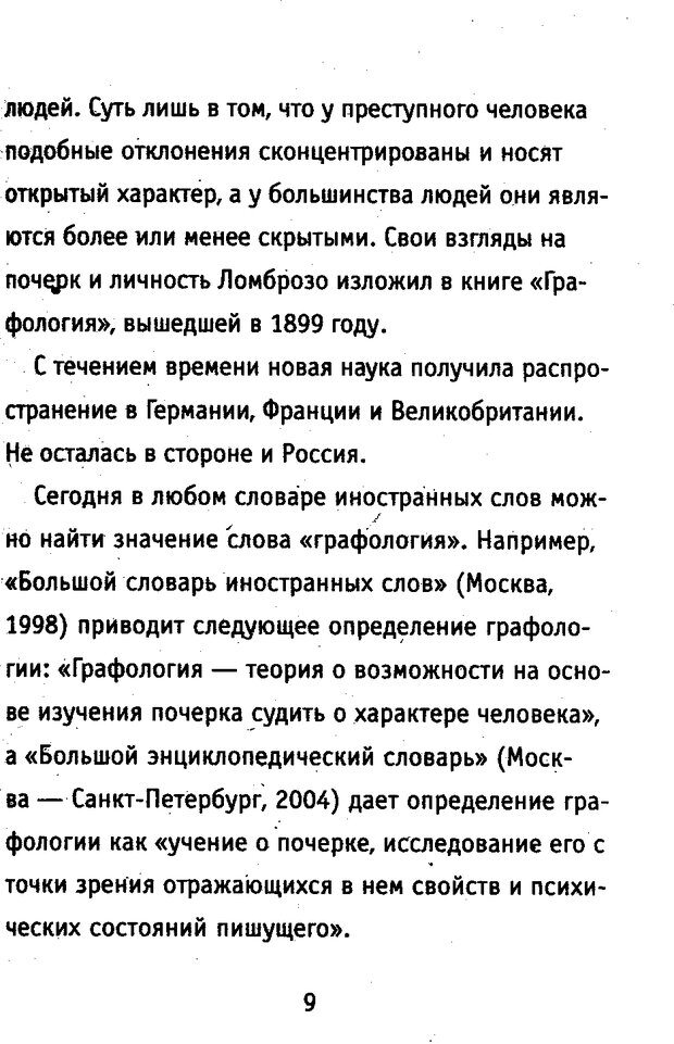 DJVU. Почерк и характер. Соломевич В. И. Страница 8. Читать онлайн