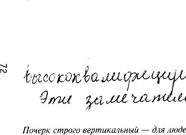 DJVU. Почерк и характер. Соломевич В. И. Страница 81. Читать онлайн