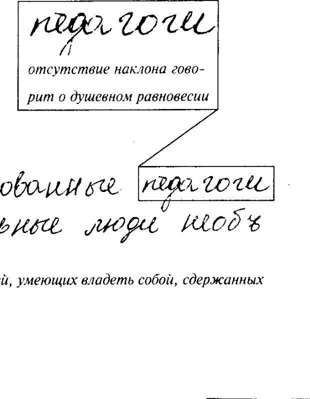 DJVU. Почерк и характер. Соломевич В. И. Страница 82. Читать онлайн