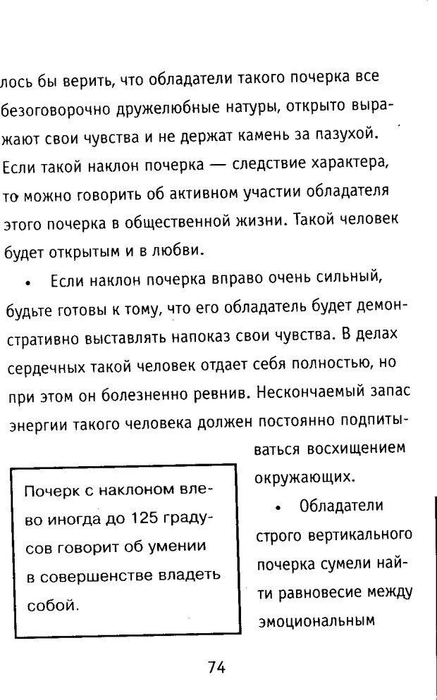 DJVU. Почерк и характер. Соломевич В. И. Страница 85. Читать онлайн