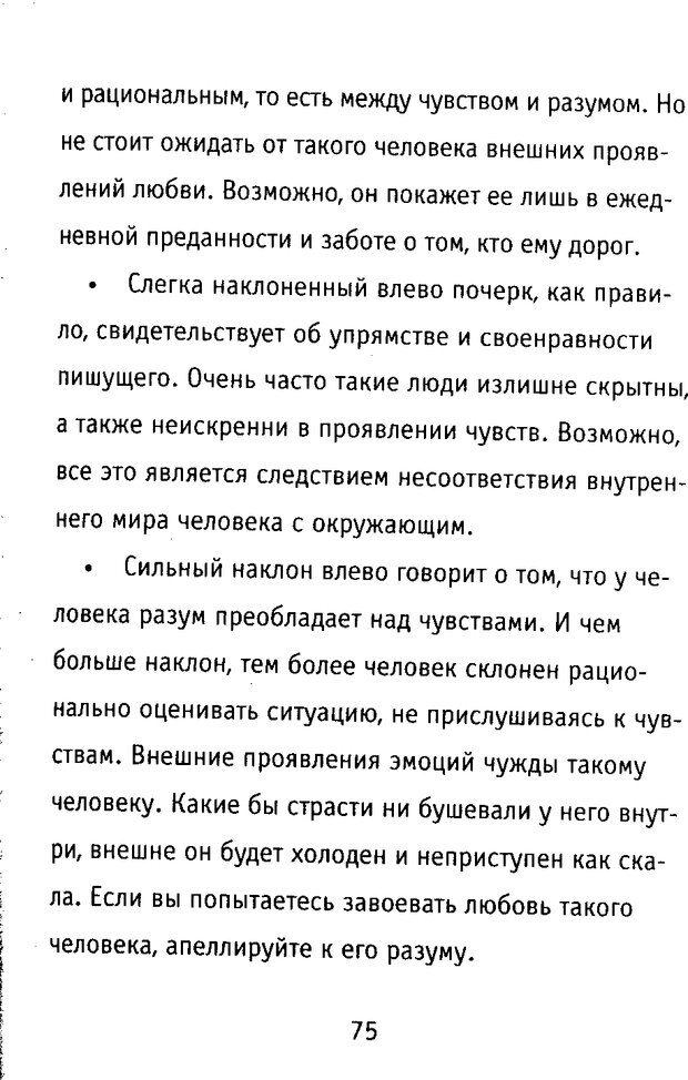 DJVU. Почерк и характер. Соломевич В. И. Страница 86. Читать онлайн