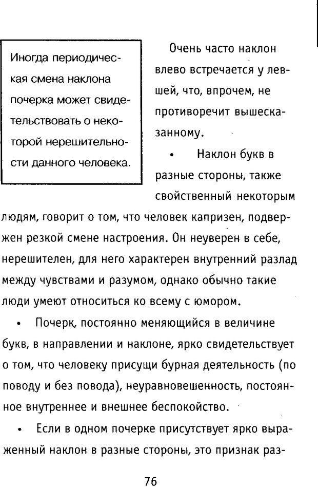 DJVU. Почерк и характер. Соломевич В. И. Страница 87. Читать онлайн