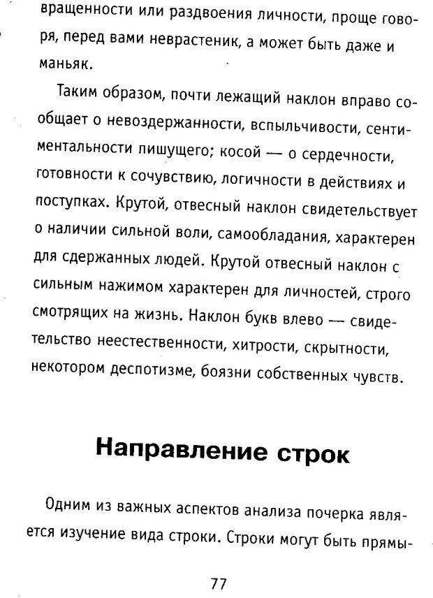 DJVU. Почерк и характер. Соломевич В. И. Страница 88. Читать онлайн