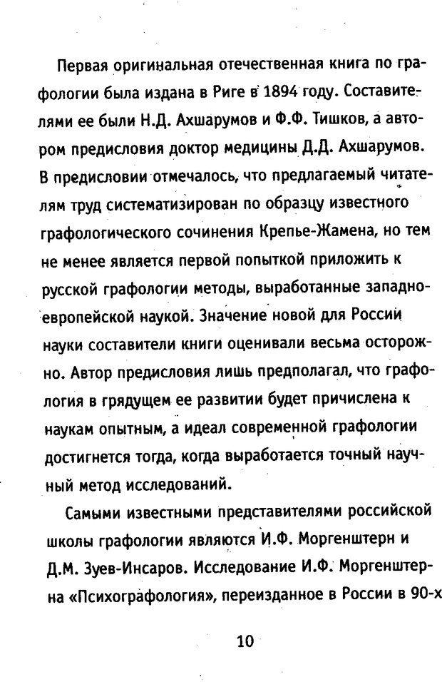 DJVU. Почерк и характер. Соломевич В. И. Страница 9. Читать онлайн
