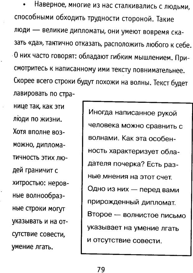 DJVU. Почерк и характер. Соломевич В. И. Страница 90. Читать онлайн