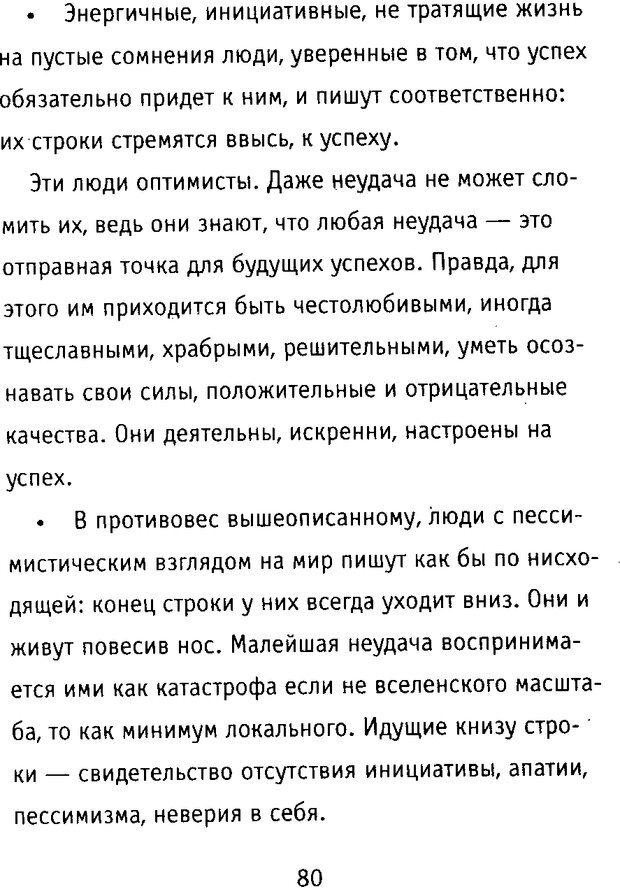 DJVU. Почерк и характер. Соломевич В. И. Страница 91. Читать онлайн