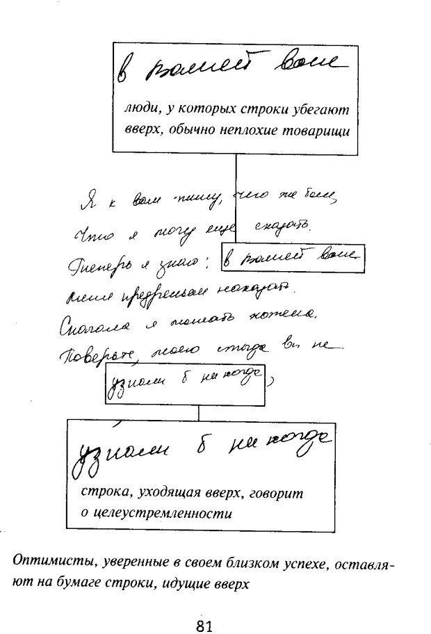 DJVU. Почерк и характер. Соломевич В. И. Страница 92. Читать онлайн