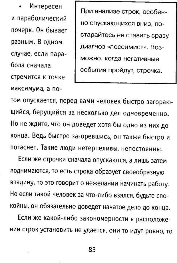 DJVU. Почерк и характер. Соломевич В. И. Страница 94. Читать онлайн