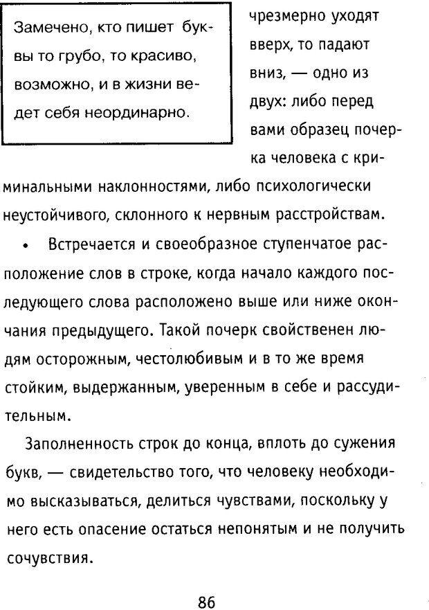 DJVU. Почерк и характер. Соломевич В. И. Страница 99. Читать онлайн