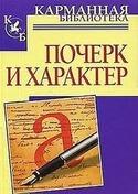 Почерк и характер, Соломевич Вероника