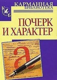 """Обложка книги """"Почерк и характер"""""""