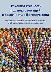 От корпоративности под покровом идей к соборности в Богодержавии, СССР Внутренний