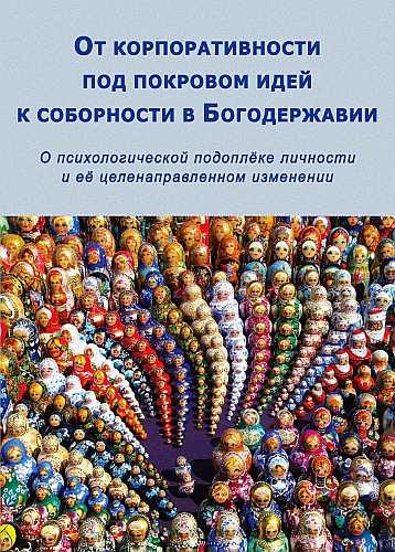 """Обложка книги """"От корпоративности под покровом идей к соборности в Богодержавии"""""""