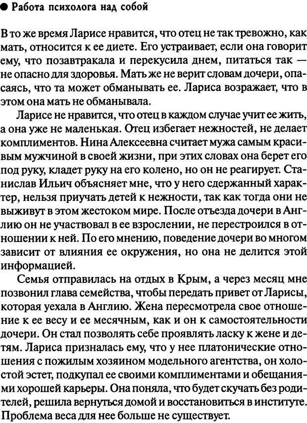 DJVU. Работа психолога над собой: техники внутренней супервизии. Старшенбаум Г. В. Страница 163. Читать онлайн