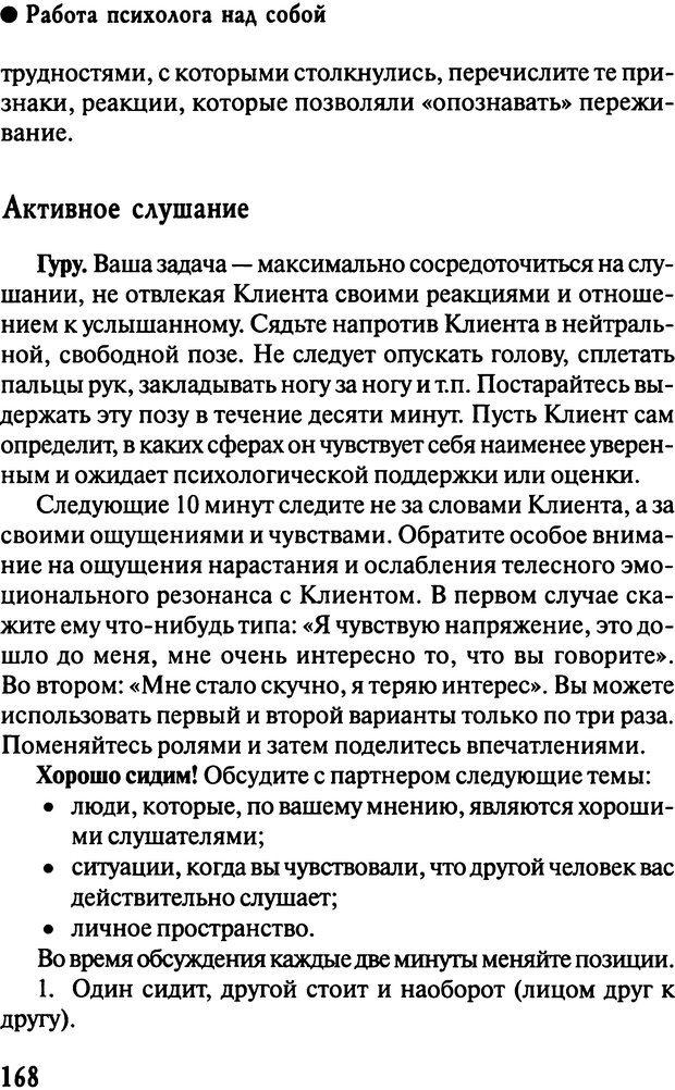 DJVU. Работа психолога над собой: техники внутренней супервизии. Старшенбаум Г. В. Страница 167. Читать онлайн