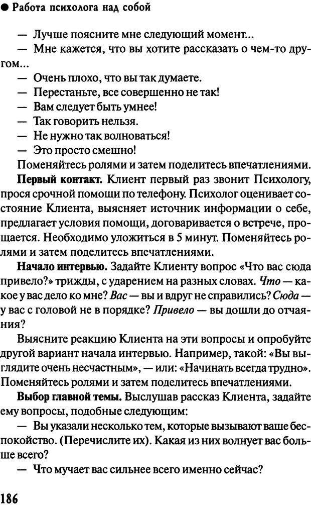 DJVU. Работа психолога над собой: техники внутренней супервизии. Старшенбаум Г. В. Страница 185. Читать онлайн