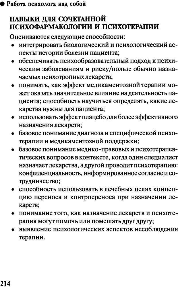 DJVU. Работа психолога над собой: техники внутренней супервизии. Старшенбаум Г. В. Страница 213. Читать онлайн