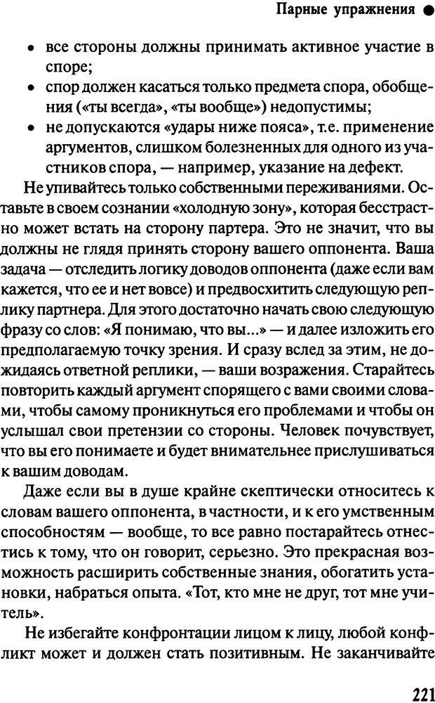DJVU. Работа психолога над собой: техники внутренней супервизии. Старшенбаум Г. В. Страница 220. Читать онлайн