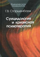 Суицидология и кризисная психотерапия, Старшенбаум Геннадий