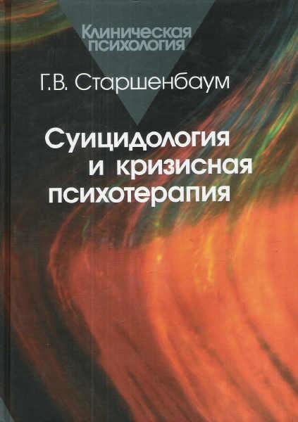 "Обложка книги ""Суицидология и кризисная психотерапия"""